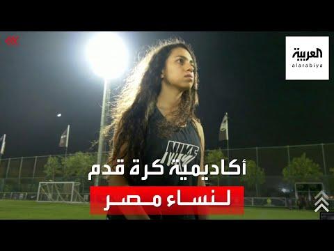 بعد مسيرتها من الهواية للاحتراف.. مصرية تؤسس أكاديمية لكرة القدم النسائية