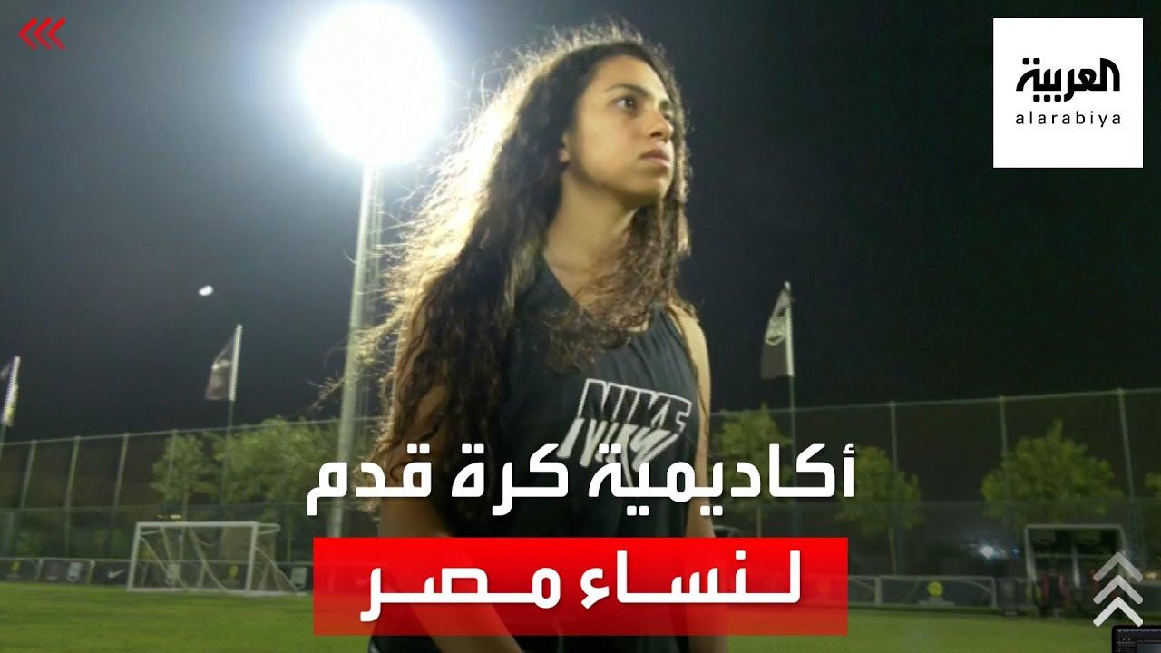 بعد مسيرتها من الهواية للاحتراف.. مصرية تؤسس أكاديمية لكرة القدم النسائية  - 07:53-2021 / 10 / 15