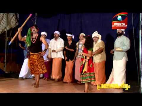 Praja Rajaparvam stylized drama Directed by Manoj Panicker