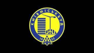 видео Киевгорстрой