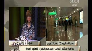 #هنا_العاصمة | رئيس مصر للطيران يفسر حظر روسيا رحلاتها عن الشركة