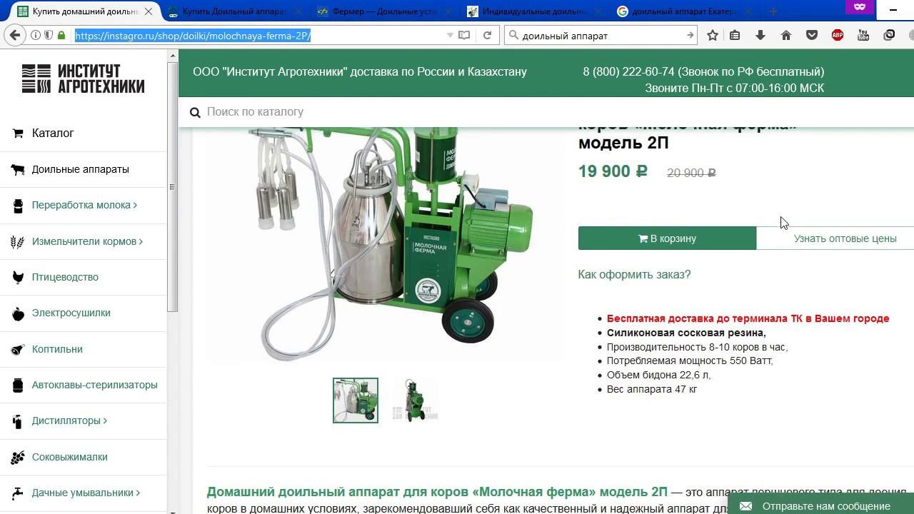 Доильный аппарат Буренка1 - ремонт сервисным центром Damilk - YouTube