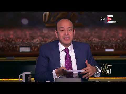 كل يوم - تعليق عمرو اديب على الـ 50 إسم المصرح لهم بالإفتاء والظهور على الفضائيات والصحف  - 22:21-2017 / 11 / 15