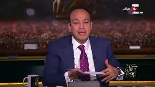 كل يوم - تعليق عمرو اديب على الـ 50 إسم المصرح لهم بالإفتاء والظهور على الفضائيات والصحف