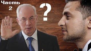 Николай Азаров о Владимире Зеленском   Выборы Президента Украины 2019 Часть 2