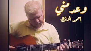 رامي صبري - وعد مني - جيتار / Ramy Sabri - waad menni - Guitar [أحمد الحافظ]