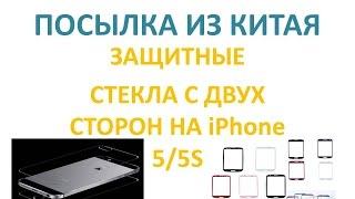 2 посылки из Китая/  защитные стекла iPhone 5/5s / parcel from China(Зашитное стекло для iPhone 5/5s с двух сторон и стекла для ремонта всех видов топовых телефонов Samsung =======================..., 2014-09-03T13:03:30.000Z)
