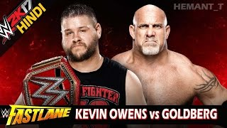 WWE 2K17 (Hindi) Fastlane 2017 - Kevin Owens vs Goldberg (PS4 Gameplay)