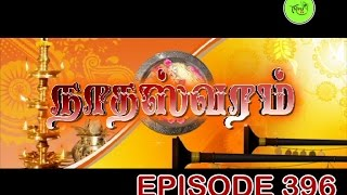 NATHASWARAM|TAMIL SERIAL|EPISODE 396