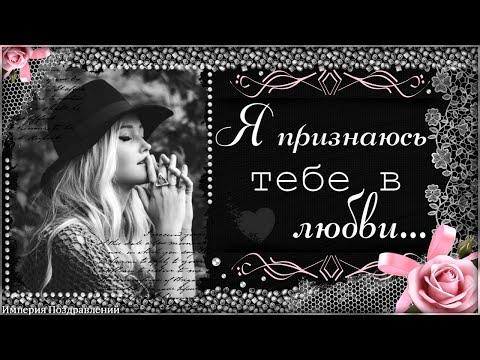 Я признаюсь ТЕБЕ в любви, своих эмоций не скрывая!