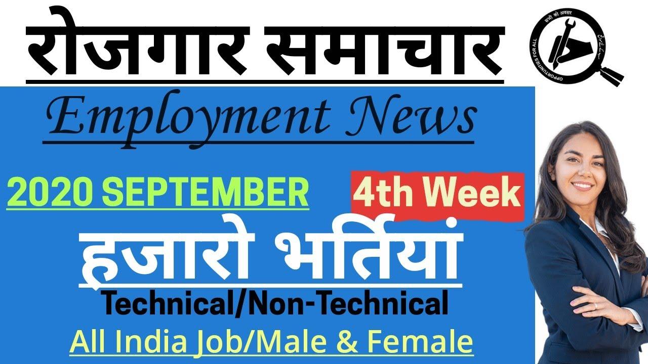 Download रोजगार समाचार : Employment News September 4th Week/ Rojgar Samachar/Latest Job Update