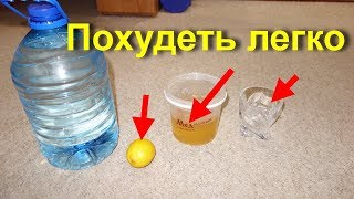 Пейте медовую воду с лимоном. Этот напиток сжигает жиры. Как правильно всё приготовить и похудеть?