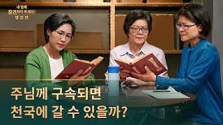 기독교 영화 <내 일에 참견하지 마세요!>명장면(3)주님의 죄사함을 받기만 하면 들림받아 천국에 갈 수 있는가?