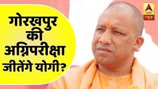 दो नेताओं के बीच फंसा हुआ है गोरखपुर में टिकट, सीएम योगी ने की मीटिंग | ABP News Hindi