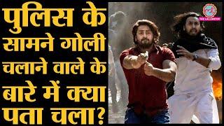 Delhi Violence: Police पर फायरिंग करता पकड़ा गया Shahrukh Anti CAA का हिस्सा था या Pro CAA का?
