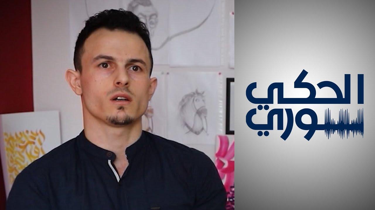 الحكي سوري - قصةعبد المهيمن البدوي.. فنان يرد على العنف بالكاريكاتير  - 22:03-2021 / 2 / 23