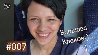 #7 Варшава – Краков  (ч. 1: Туда) Польское путешествие. | Sasha in da Vlog | Варшава Польша