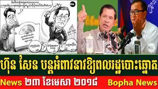 ហ៊ុន សែន បន្តអំពាវនាវឱ្យពលរដ្ឋបោះឆ្នោតឱ្យលោក,Cambodia Hot News, Khmer News Today