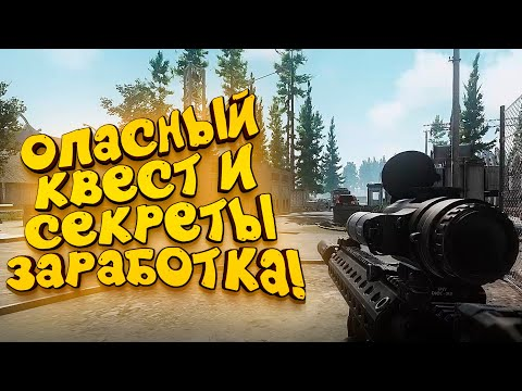 ОПАСНЫЙ КВЕСТ И ВСЕ СЕКРЕТЫ ЗАРАБОТКА! - МАКСИМАЛЬНОЕ УБЕЖИЩЕ! - Escape From Tarkov 2020