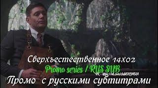 Сверхъестественное 14 сезон 2 серия - Промо с русскими субтитрами // Supernatural 14x02 Promo