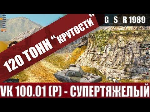 WoT Blitz - Я КУПИЛ ИМБУ VK 100.01 P и сразу стал СТАТИСТОМ - World Of Tanks Blitz (WoTB)