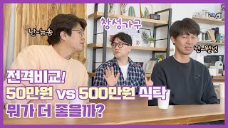 500만원 식탁 vs 50만원 식탁(우드슬랩가격비교)