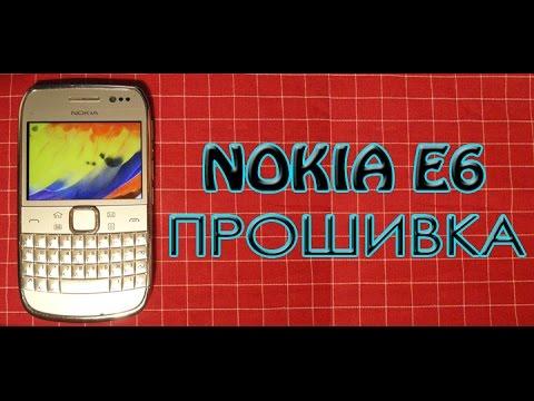 Nokia E6 Прошивка