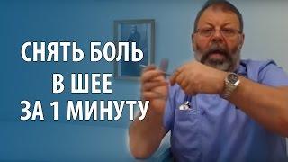 шейный остеохондроз. Лечение шейного остеохондроза за 1 минуту своими руками