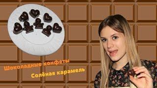 Домашние шоколадные конфеты  | Соленая карамель