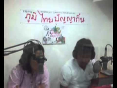รายการวิทยุ ภูมิไทยปัญญาถิ่น  18-06-55