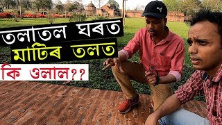 তলাতল ঘৰত ভূত ? মাটিৰ তলত উদ্ধাৰ ?? Found in Talatal Ghar  | Assamese vlog