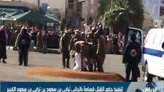 الداخلية: تنفيذ حكم القتل قصاصاً بالجاني تركي بن سعود بن تركي بن سعود الكبير