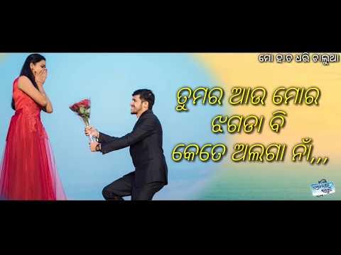 Odia Shayari WhatsApp Status Video | A Shayari By Mo Hata Dhari Chalutha