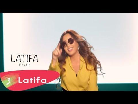 Latifa - Fresh [Official Music Video] (2018) / لطيفة - فريش