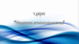 НАМАЗ КЪЫЛМАКЪ: 1. Намазны агьамиятлыгъы (на кумыкском языке)