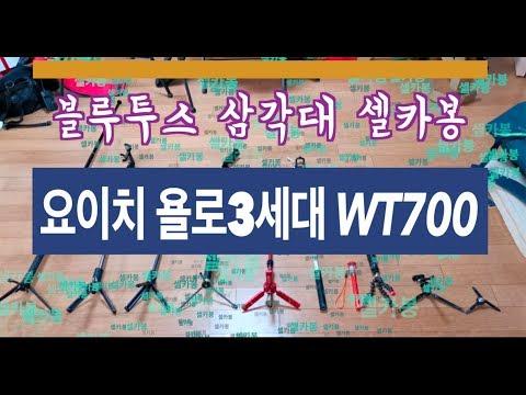 사진학개론 샤오미 셀카봉과 비교하여 요이치 욜로 3세대 YSS-WT700 리뷰