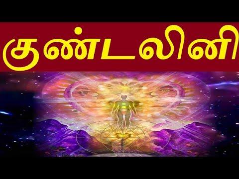 Kundalini Yoga - Controlling 7 Chakras.