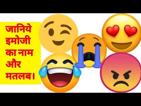 Emojis Ka Matlab Hindi Main, WhatsApp Emojis Face ...