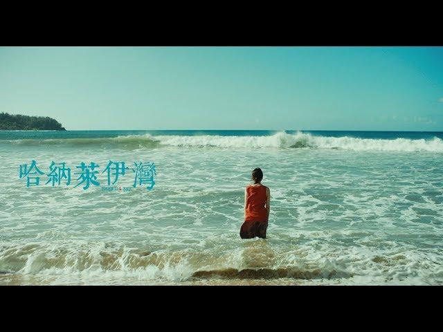 《哈納萊伊灣》Hanalei Bay │ 04.03 思念似海