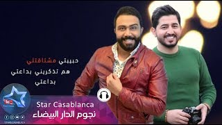 Yaser Abd Alwahab & Mustafa Alabdullah | 2016 | ياسر عبد الوهاب و مصطفى العبد الله - حبيبتي مشتاقتلي