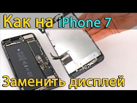 Разборка IPhone 7 и замена дисплея
