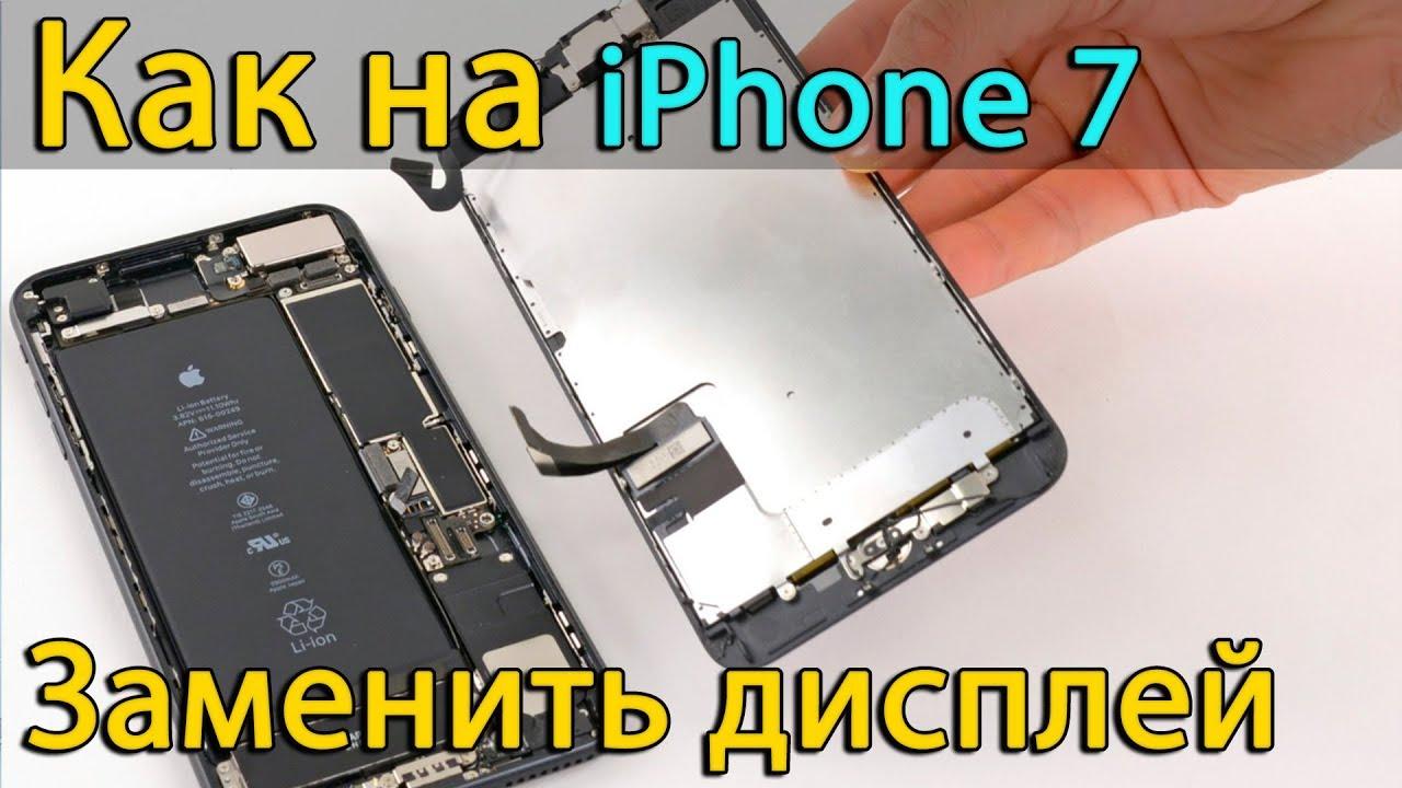 экран iphone 7 замена