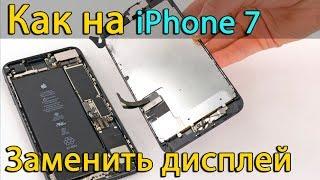 iPhone 7 disassembly va almashtirish ko'rsatish