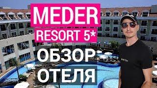 meder Resort 5* Кемер.  Турция 2019 г. обзор отеля