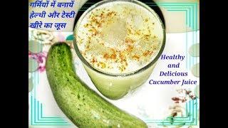 गर्मियों में बनायें हेल्थी और टेस्टी खीरे का जूस | Cucumber Juice