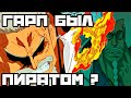 ИЗНАЧАЛЬНАЯ РОЛЬ ГАРПА |  Ван Пис 895 обзор | One Piece теория