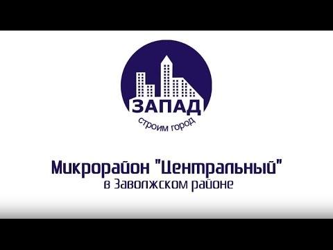 """Микрорайон """"Центральный"""" в Заволжском районе Ульяновска. Строительная компания """"Запад"""""""