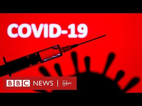 ကိုဗစ် -19 ကာကွယ်ဆေး