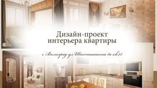 1 5 1 Что такое ДИЗАЙН - ПРОЕКТ.(Наш сайт http://remontmaker.ru/ весь видеокурс Вы можете посмотреть здесь: ..., 2014-01-15T19:03:25.000Z)