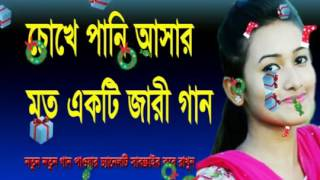 Bangla Jari Song | Best Romantic Jary Song | Nice Song | Emotional Jari Song |জারি গান